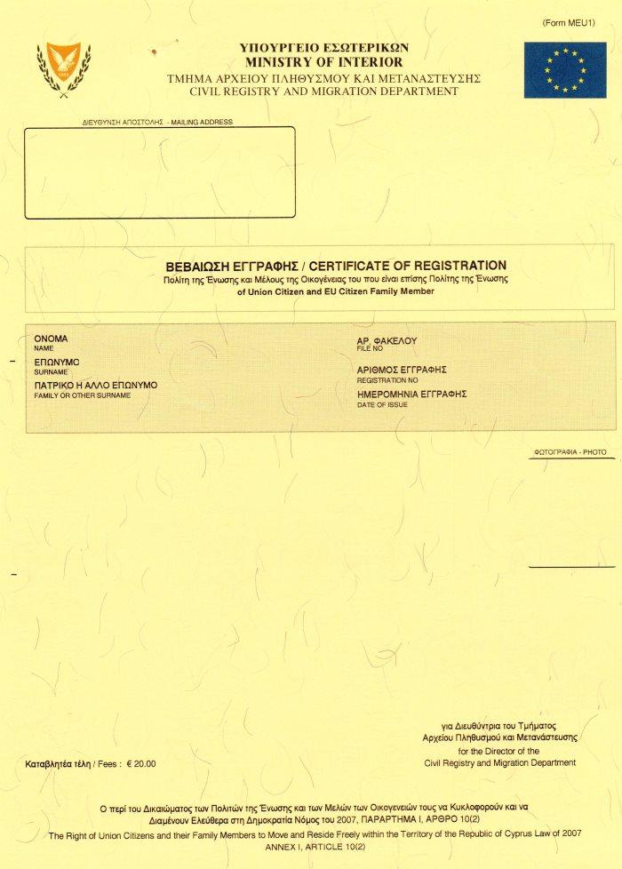 Что такое сертификат Yellow Slip Еллоу Слип Русскоязычный адвокат на Кипре Hadjivangeli